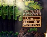 Книга за трюфелите